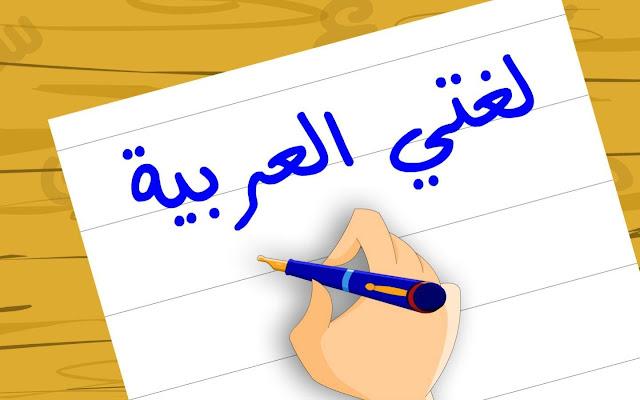 حل اسئل اللغه العربيه الفصل الاول المنهج الجديد للصف الرابع .