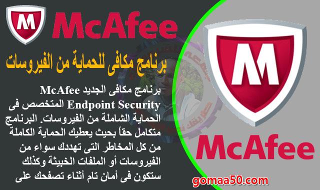 برنامج مكافى للحماية من الفيروسات  McAfee Endpoint Security 10.6.1.190514