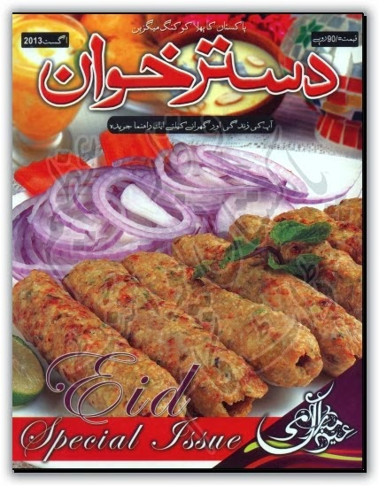 Daster Khawan August 2013 Cooking Pdf Magazine By Reaz Ahmad Mansori