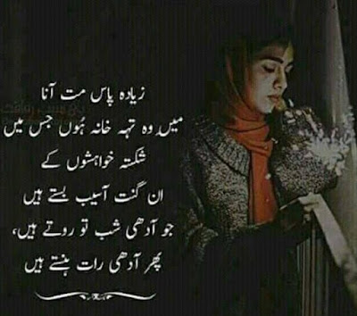 Sad Poetry | Very Sad Poetry | Urdu Poetry | Poetry Pics | Very sad Poetry | Urdu Poetry World,Urdu Poetry 2 Lines,Poetry In Urdu Sad With Friends,Sad Poetry In Urdu 2 Lines,Sad Poetry Images In 2 Lines,