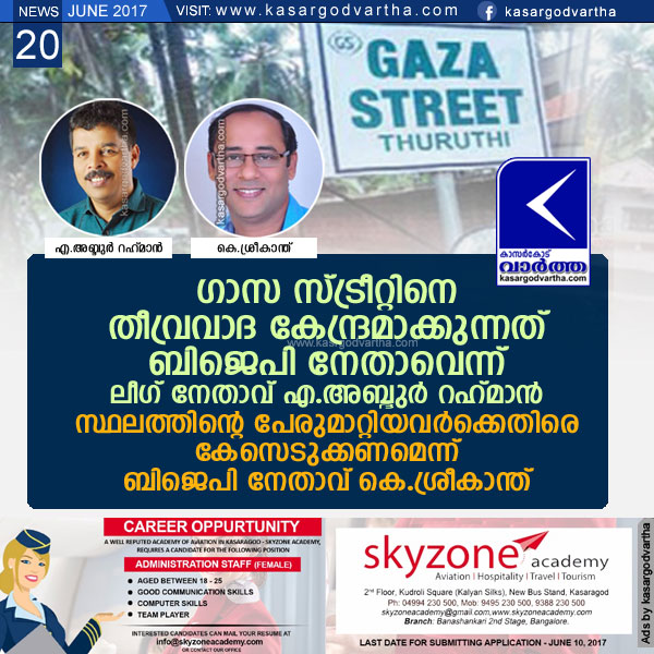 Kasaragod, Kerala, news, Muslim-league, BJP, A.Abdul Rahman, K.Surendran, Adv. K.Srikanth, Gaza street; BJP, League statements