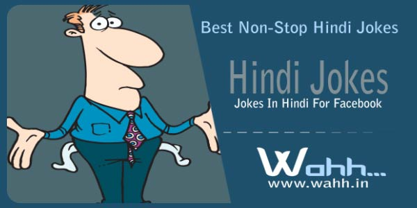jokes-In-Hindi-For-Facebook,