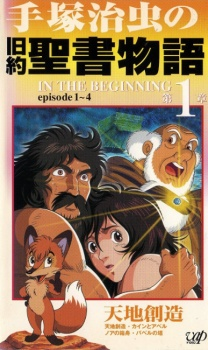 Tezuka Osamu no Kyuuyaku Seisho Monogatari: In the Beginning