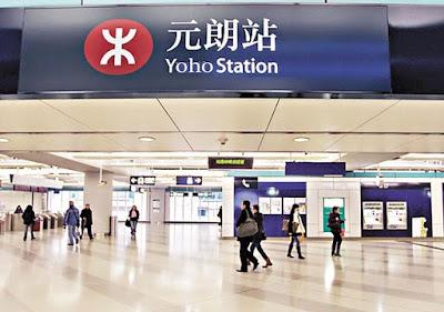 元朗 Yoho Station ,YOHO Town,YOHO MidTown