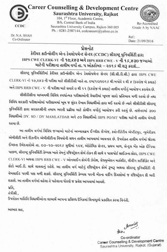 Saurashtra University Coaching Class Pressnote For IBPS CWE Clerk-VI & IBPS RRB CWE-V Exam 2016