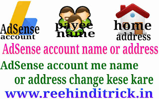 Adsense account name or address change kese kare 1