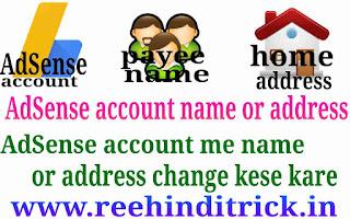 Adsense account name or address change kese kare 1