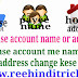 Adsense account name or address change kese kare