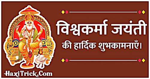 Vishwakarma Jayanti Ki Subhkaamnaye 2019 Images Photos Pictures