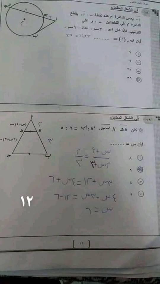 امتحان رياضيات أولى ثانوي ترم أول 2019 بالاجابة 12.jpg
