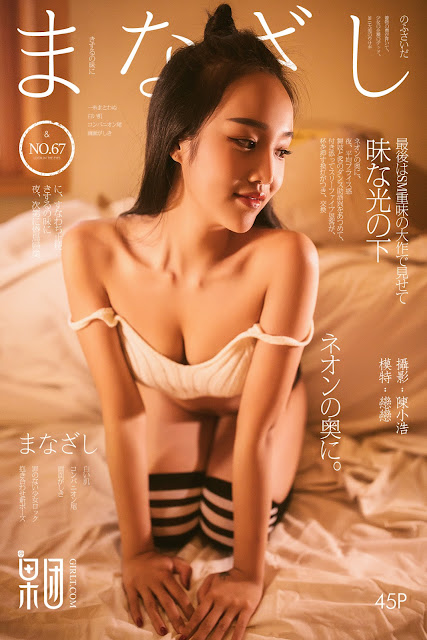 GIRLT No.067