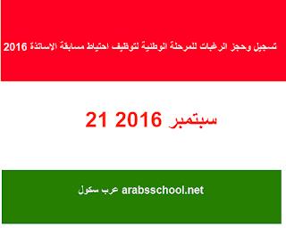 تسجيل وحجز الرغبات للمرحلة الوطنية لتوظيف احتياط مسابقة الاساتذة 2016