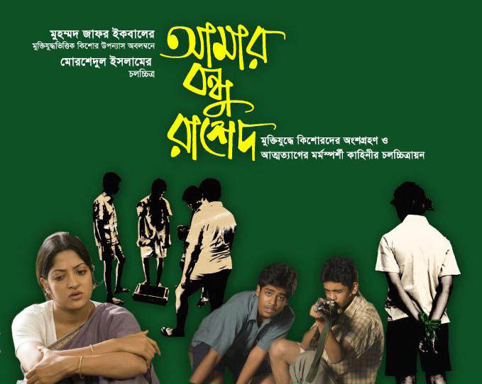 Download Filem 2011 Dvdrip 2766 Bondhu Rashed 2011 DvDRip Download Bangla Movie Fun Music Movies x