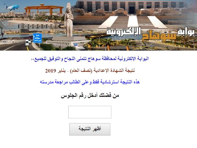 رابط نتيجة إمتحانات الشهادة الأعدادية 2019 بمحافظة سوهاج - الفصل الدراسى الثانى أخر العام