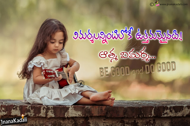 online inspirational quotes in telugu, best life quotes in telugu, success quotes in telugu, self motivational quotes in telugu