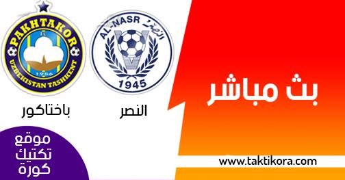 مشاهدة مباراة النصر وباختاكور بث مباشر اليوم في دوري أبطال آسيا