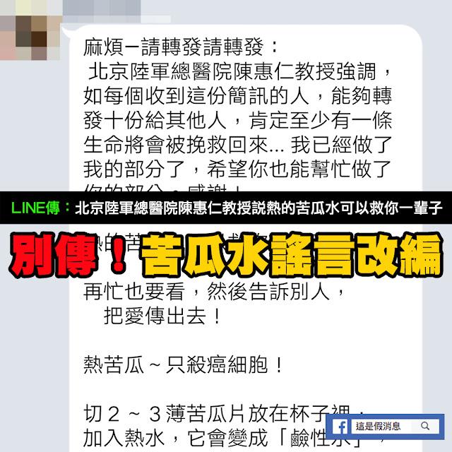 陳惠仁 苦瓜水 癌細胞 LINE 謠言