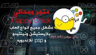 تحميل Happy Chick متجر ومحاكي و مشغل جميع انواع العاب بلايستيشن ونينتيدو وpsp  للاندرويد,تحميل Happy Chick,متجر Happy Chick, مشغل جميع انواع العاب Happy Chick,Happy Chick apk,تطبيق Happy Chick apk,برنامج Happy Chick,مشغل العاب بلايستيشن للاندرويد,مشغل العاب نينتيندو للاندرويد,مشغل العاب psp للاندرويد,Happy Chick 2017,