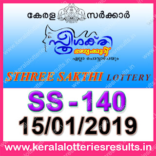 "KeralaLotteriesresults.in, ""kerala lottery result 15.01.2019 sthree sakthi ss 140"" 1th january 2019 result, kerala lottery, kl result,  yesterday lottery results, lotteries results, keralalotteries, kerala lottery, keralalotteryresult, kerala lottery result, kerala lottery result live, kerala lottery today, kerala lottery result today, kerala lottery results today, today kerala lottery result, 15 1 2019, 15.01.2019, kerala lottery result 15-1-2019, sthree sakthi lottery results, kerala lottery result today sthree sakthi, sthree sakthi lottery result, kerala lottery result sthree sakthi today, kerala lottery sthree sakthi today result, sthree sakthi kerala lottery result, sthree sakthi lottery ss 140 results 15-1-2019, sthree sakthi lottery ss 140, live sthree sakthi lottery ss-140, sthree sakthi lottery, 15/1/2019 kerala lottery today result sthree sakthi, 15/01/2019 sthree sakthi lottery ss-140, today sthree sakthi lottery result, sthree sakthi lottery today result, sthree sakthi lottery results today, today kerala lottery result sthree sakthi, kerala lottery results today sthree sakthi, sthree sakthi lottery today, today lottery result sthree sakthi, sthree sakthi lottery result today, kerala lottery result live, kerala lottery bumper result, kerala lottery result yesterday, kerala lottery result today, kerala online lottery results, kerala lottery draw, kerala lottery results, kerala state lottery today, kerala lottare, kerala lottery result, lottery today, kerala lottery today draw result"