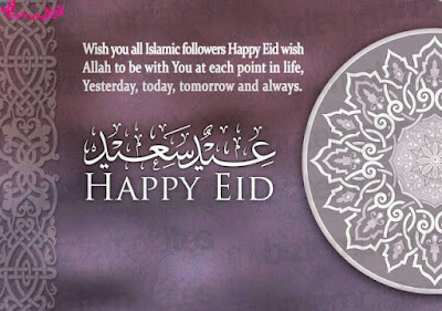 eid mubarak beautiful wish cards, message and blessing quotes 35