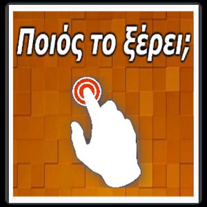 http://www.greekapps.info/2014/08/blog-post_82.html