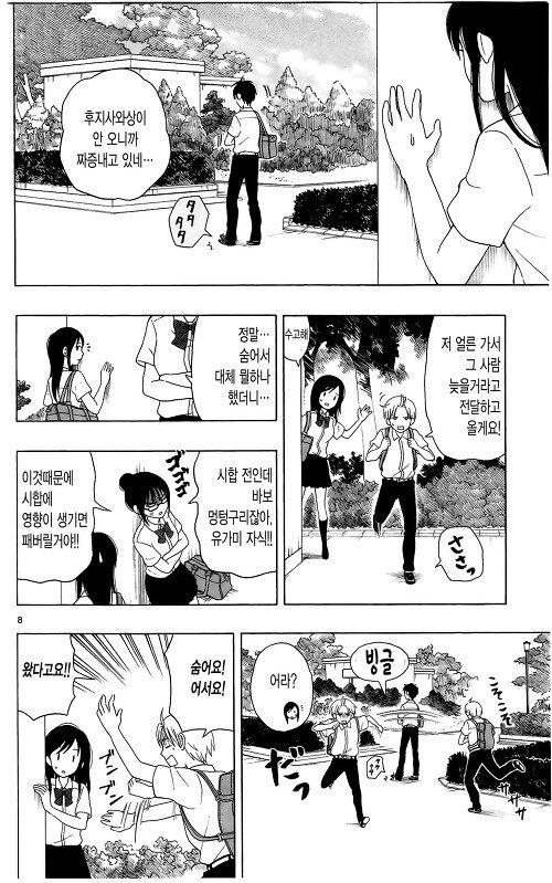 유가미 군에게는 친구가 없다 7화의 7번째 이미지, 표시되지않는다면 오류제보부탁드려요!