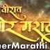 Veerat Veer Maratha (2015)