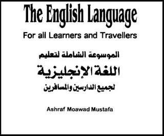 تعليم اللغة الانجليزية للمبتدئين pdf الموسوعة الشاملة في تعليم اللغة الإنجليزية