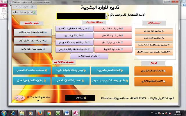 برنامج شامل في تدبير الموارد البشرية
