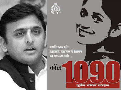 1090 Women Helpline
