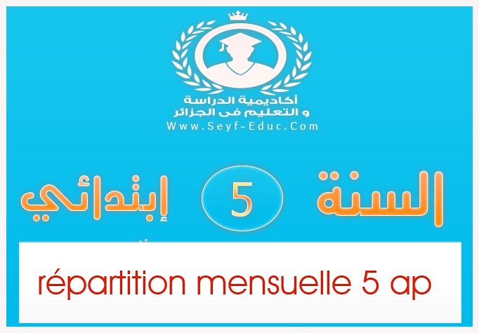 ملف  Répartition Mensuelle 5 ap السنة 5 إبتدائي