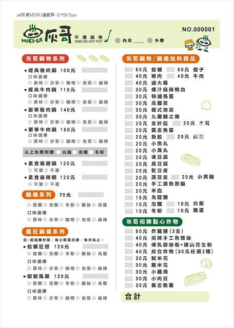 灰哥龍華市場菜單