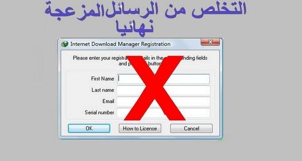 حل مشكلة رسالة المزعجة للداونلود مانجر المزعجة Internet Download Manager