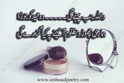 Wallah Jub Pehnay Gi...Woh Eid Ka Jorda