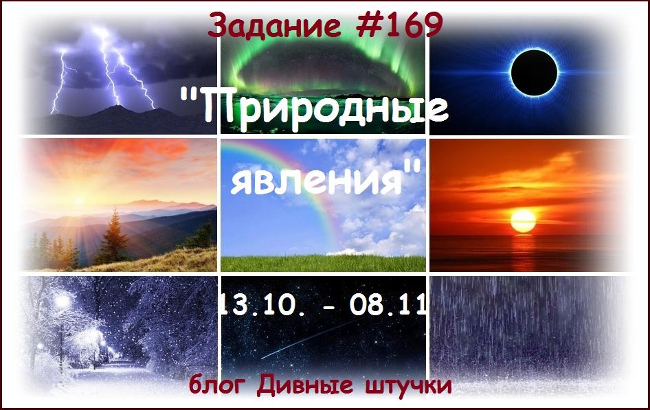 """Задание №169. Рубрика """"Классический скрап"""". Тема - """"Природные явления"""", до 08.11."""