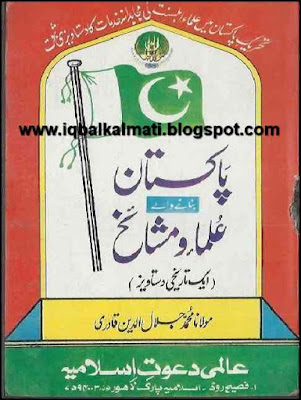 Pakistan History Urdu Book