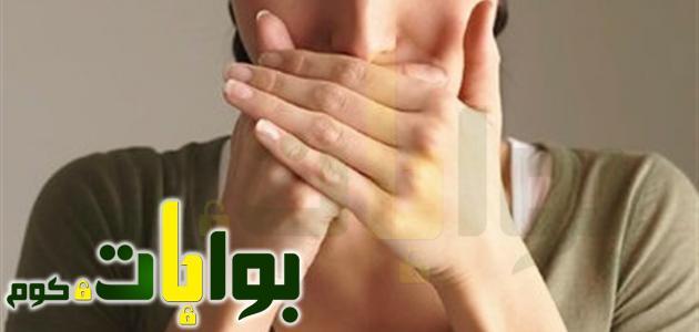 ماهي أسباب رائحة الفم الكريهة  وكيف يمكننا التخلص منها؟