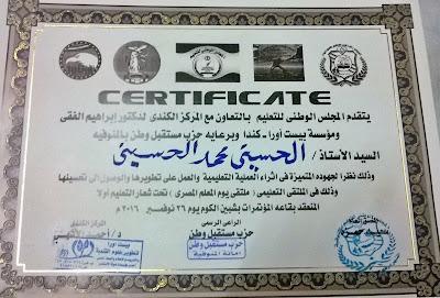مؤتمر تكريم معلمى مصر بالمنوفية, ادارة بركة السبع التعليمية, معلمى مصر,الخوجة,الحسينى محمد,المنوفية