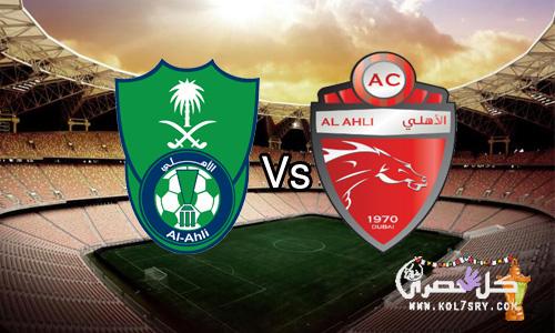 نتيجة مباراة الاهلي السعودي والاهلي الاماراتي اليوم 29-5-2017 تنتهي بفوز الاهلي السعودي باهداف 3-1 في بطولة دورى أبطال أسيا