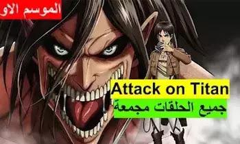 Attack on Titan الموسم الاول كامل مجمع في فيديو واحد مترجم