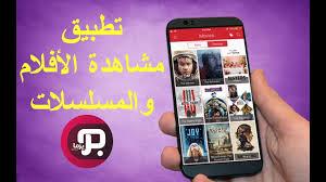 أحسن تطبيق 2019 لمشاهدة وتحميل الأفلام والمسلسلات الأجنبية بجودة عالية مع الترجمة تجربة شخصية،
