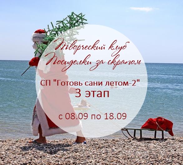"""3 этап СП """"Готовь сани летом-2"""""""