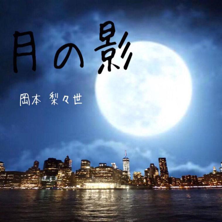 [音楽 – Single] 岡本梨々世 – 月の影 (2017.03.15/MP3/RAR)