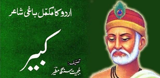 kabir-urdu-rebel-poet