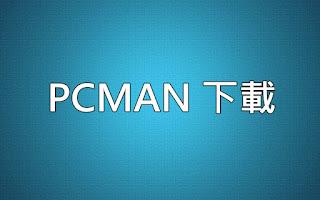 PCMAN下載