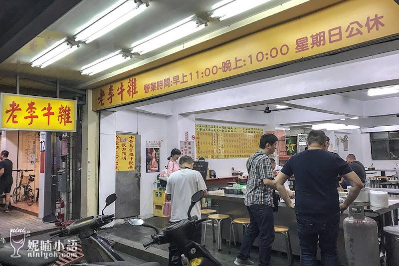 【信義安和美食】老李牛雜。通化夜市商圈不敗老店
