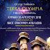 Ναός Επικούριου Απόλλωνα: Νύχτες Πανσελήνου με Terra Olympia