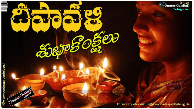Deepavali Greetings Telugu Quotations sms whatsapp messages