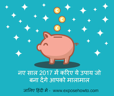 New Year 2017 (Totke) Remedies For Earning More Money