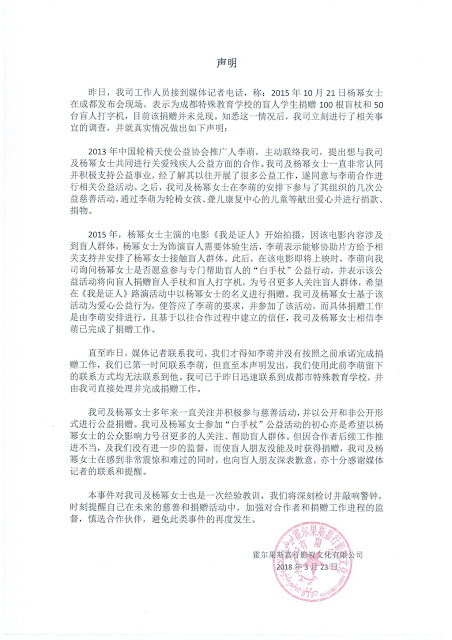Yang Mi Studio statement on fake donation scandal